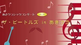 ザ・ビートルズ in あきクラ