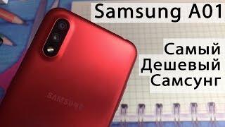 SAMSUNG Galaxy A01 самый доступный смартфон от Самсунг