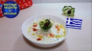 Рецепт. Дзадзики. Греческий соус.Кухня мира.