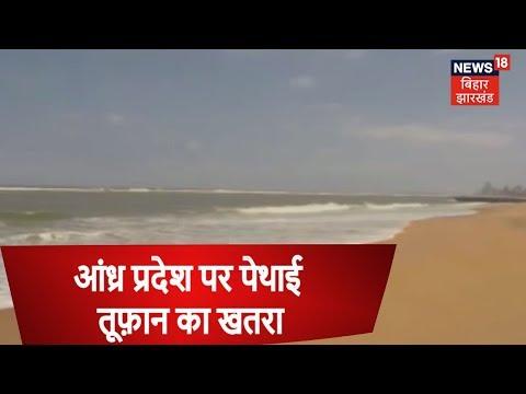 Pethai Cyclone To Strike Andhra Pradesh | Khabar Dopahar