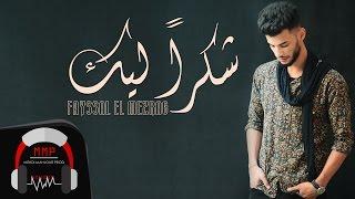 فيصل المزراكٌ - شكرا ليك ( النسخة الأصلية ) Fayssal El Mazrag - Chokran Lik