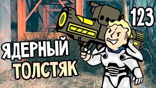 Fallout 4 Прохождение На Русском 123 ЯДЕРНЫЙ ТОЛСТЯК