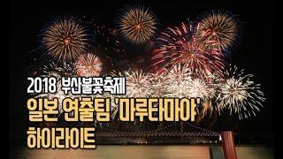 부산불꽃축제-일본 연출팀 '마루타마야(MaruTamaya)' 불꽃쇼 하이라이트