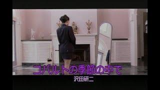 コバルトの季節の中で (カラオケ) 沢田研二