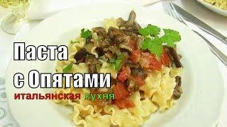 Паста с Опятами и Помидорами Итальянская Кухня #блюдаизопят #рецепты