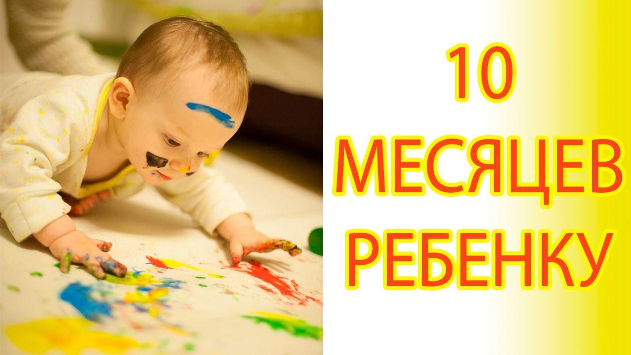 Юбилей, картинки на 10 месяцев ребенку