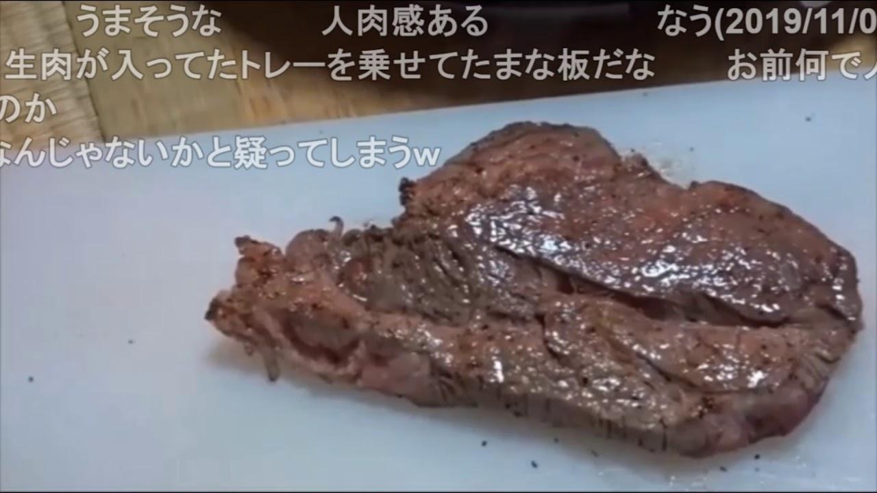 コメ と ステーキ