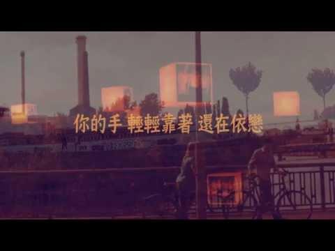 壞碑唇 _ 柏林塵埃 Official Music Video