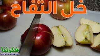 خل التفاح فوائد وعلاج لطيور  vinaigre de cidre
