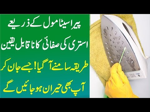 How To Clean Iron And Iron System At Home(استری کے داغ ختم کرنا)(Urdu/Hindi) Urdu Taleem