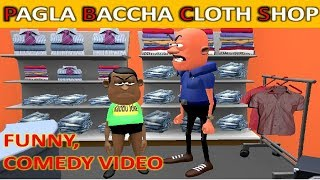 PAGLA BACCHA CLOTH SHOP, KADDU JOKE, FUNNY VIDEOS, COMEDY VIDEO, MAKE JOKE OF, MJO
