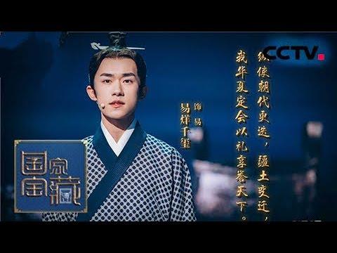 Download Youtube: 《国家宝藏》 20180121 | CCTV综艺
