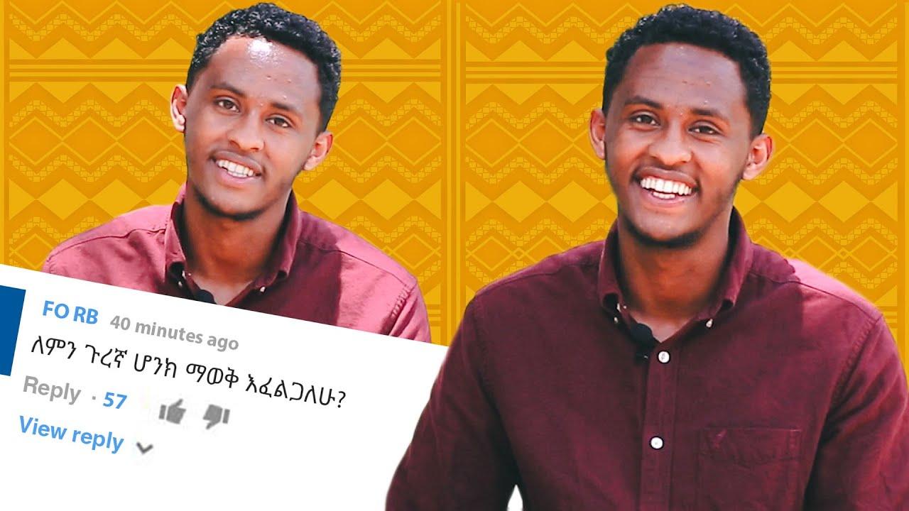 ለምን ጉረኛ ሆንክ ማወቅ እፈልጋለሁ? Abenezer Tesfaye with Fegegita React