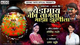 yedamai | jiv laglay maza zurnila | येडामाय जिव लागला माझा झुरणीला New Song😍 singer -Radha khude