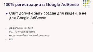 100%-ая реєстрація в Google AdSense
