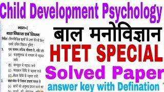 Htet child development solved paper ||answer key ||बाल मनोविज्ञान||#htetexamanswerkey