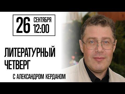Литературный четверг с Александром Керданом