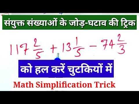 Math Simplify Trick || Addition & Subtraction trick of Mixed Numbers