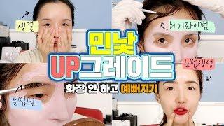 ⚡️생얼 예뻐지는 방법❗️(화장하지 않아도 작고 예쁜 얼굴형 & 선명한 이목구비 만드는 법) | LAMUQE
