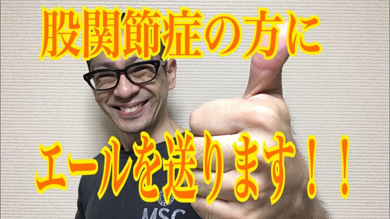 第121回【股関節痛】股関節痛は怖くない!!