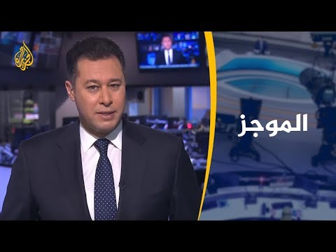 موجز الأخبار - العاشرة مساء 2019/5/24  - نشر قبل 6 ساعة