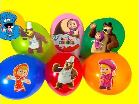Киндер Сюрпризы Маша и Медведь шары сюрприз открываем игрушки Masha and the Bear Surprise balls toys