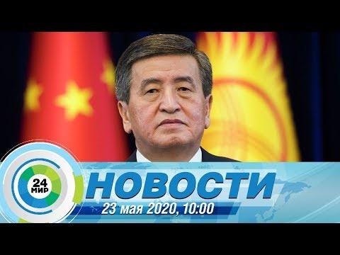 Новости 10:00 от 23.05.2020