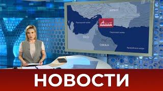 Фото Выпуск новостей в 07:00 от 13.08.2020