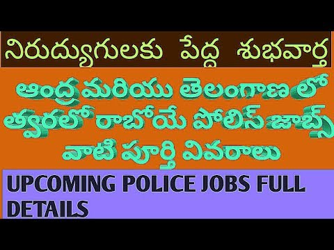 upcoming andhra and telangana police department jobs 2017 || 18,290 Constable,SI Posts Recruitment