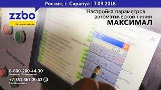 Урок№2, обучение оператора АЛМ, СКИП-30, г. Сарапул