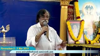 Sadguru Shree Aniruddha's Pitruvachan (Part 2) - 7th March 2019