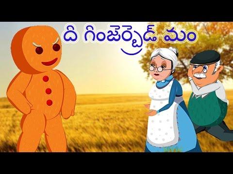 👴The Gingerbread Man Full Movie |Telugu Fairytales | ది గింజెర్బ్రెడ్ మం  |  పిల్లల కోసం చిన్న కథలు