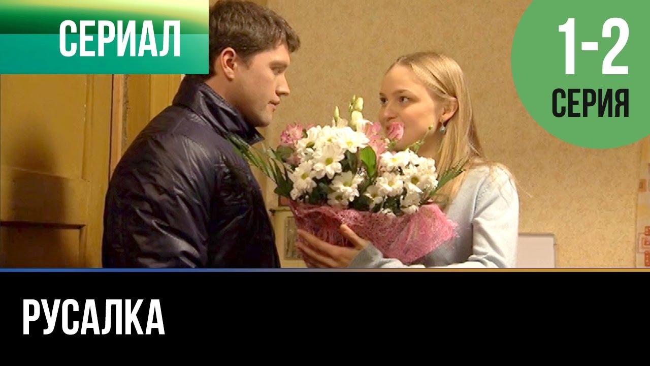 ▶️ Русалка 1 - 2 серия - Мелодрама | 2012 - Русские мелодрамы