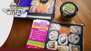 Разогрел и съел: Набор суши(Бонсай) с соусом Хрен-Васаби(Sen Soy)