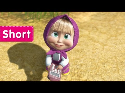 Masha and The Bear - Call me please! (Walk with a cell phone)