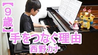 使用楽譜:月刊ピアノ(11月号) ☆チャンネル名『ぴーあおチャンネル...