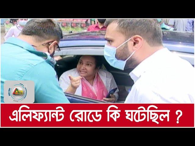 এলিফ্যান্ট রোডে কি ঘটেছিল নির্বাহী ম্যাজিস্ট্রেট আর পুলিশের সাথে ডাক্তারের ।ATN Bangla News