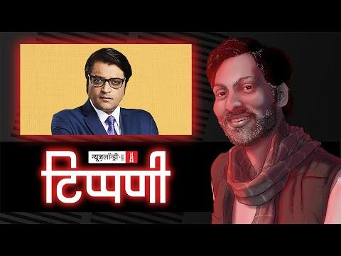 Arnab Goswami की पत्रकारिता बोले तो भारत का Radio Rwanda l NL Tippani Episode 11