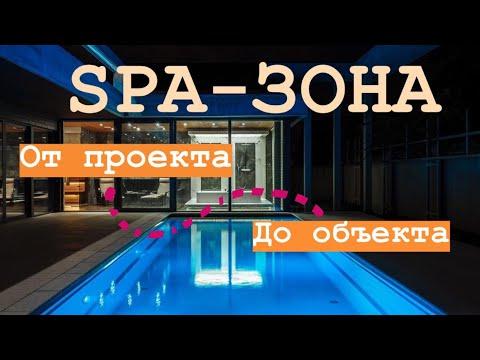 СПА зона в частном доме!Тюмень | Денис Прояев на конференции СК Веванта.