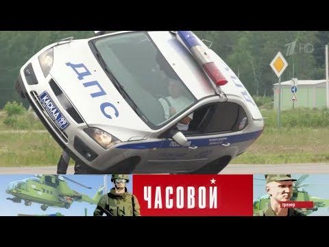 Военная автоинспекция. Часовой. Выпуск от 08.09.2019