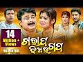 FULL JATRA - ଖରାପ ଝିଅ ର ଗପ Kharap Jhia Ra Gapa | Rangamahal Gananatya ରଙ୍ଗମହଲ ଗଣନାଟ୍ୟ