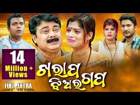New Superhit Full Jatra - Kharap Jhiara Gapa | Rangamahal Gananatya |  ଖରାପ ଝିଅର ଗପ | Sidharth TV