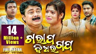 Kharap Jhiara Gapa | New Superhit Full Jatra - Rangamahal Gananatya |  ଖରାପ ଝିଅର ଗପ | Sidharth TV