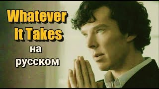 """Шерлок - """"Whatever It Takes"""" на русском (клип)."""