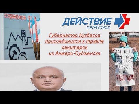 Губернатор Кузбасса присоединился к травле санитарок из Анжеро-Судженска. Г.В.Бобинов. 03.05.2019.