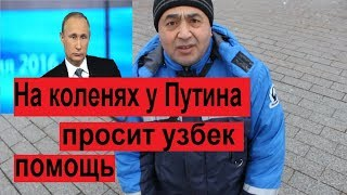 На коленях у Путина просит за сыновей Азимов! Но отца самого арестовали сегодня в Москве за интервью