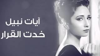 آيات نبيل - خدت القرار | Ayat Nabil - khadt El Karar