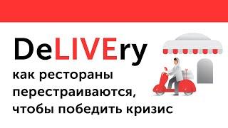 DeLIVEry  как рестораны перестраиваются, чтобы победить кризис