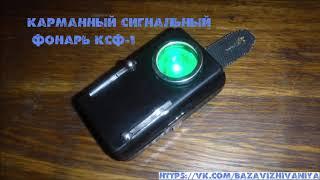 Кишеньковий армійський сигнальний ліхтар КСФ-1 СРСР