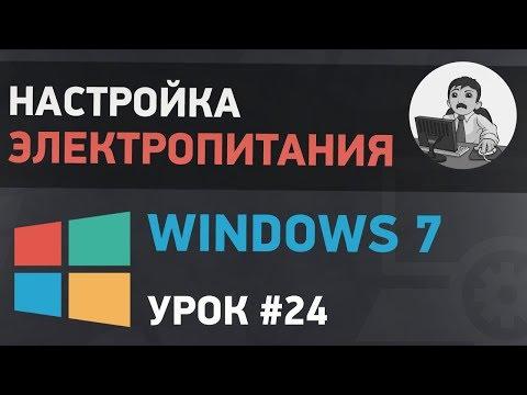Урок #24. Настройка электропитания в Windows7. Спящий режим, сон, гибернация